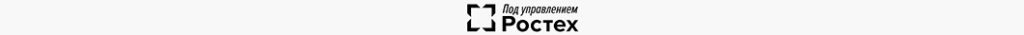 ROSTEC_RUS_banner_extra_wide_white_1061.png